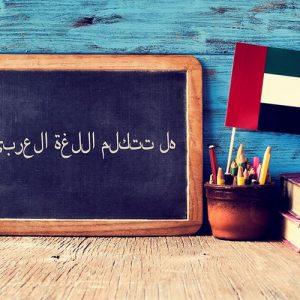 Online taalcursus Arabisch